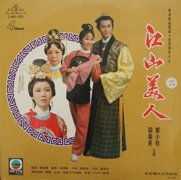 ADAM - Empress and the Warriors. Man Chi Records Co. S-MCLP 10215 (Format LP) [Hong Kong]a.jpg