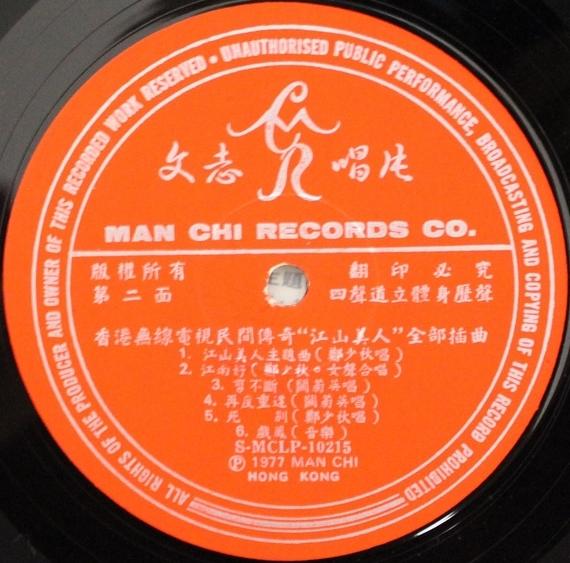 ADAM - Empress and the Warriors. Man Chi Records Co. S-MCLP 10215 (Format LP) [Hong Kong]d.jpg