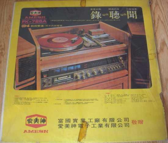 AMESN CD-4 Test Record. FK-1011 (CD4) [Taiwan]a.jpg