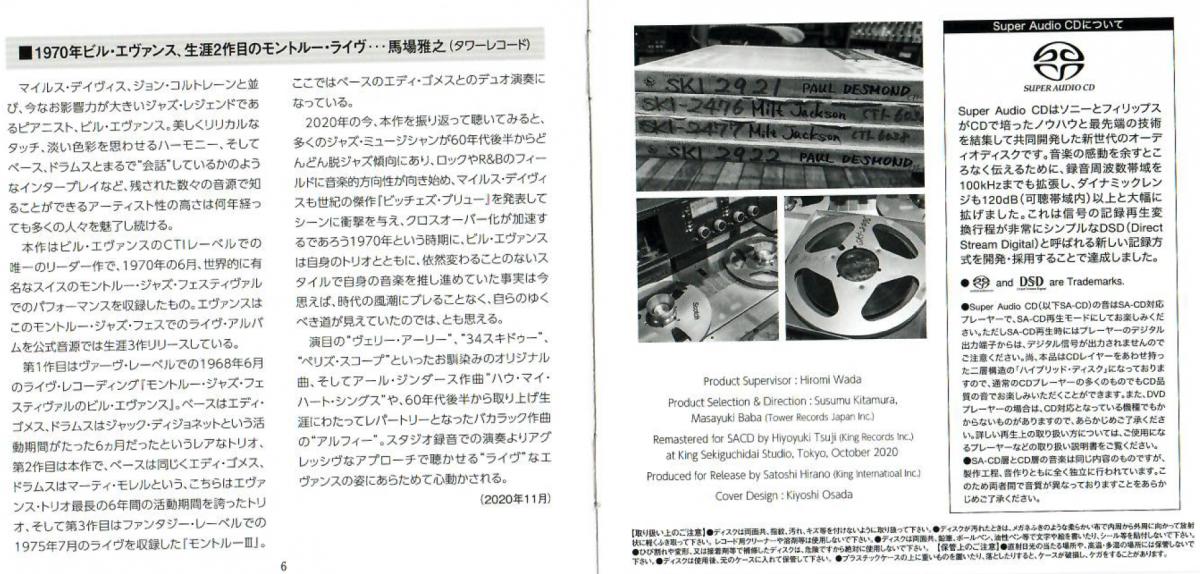 Bill-Evans-SACD-Details.png