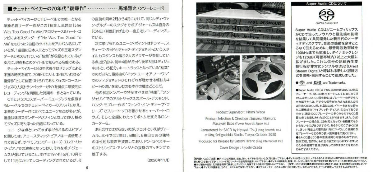 Chet-Baker-SACD-Details.png