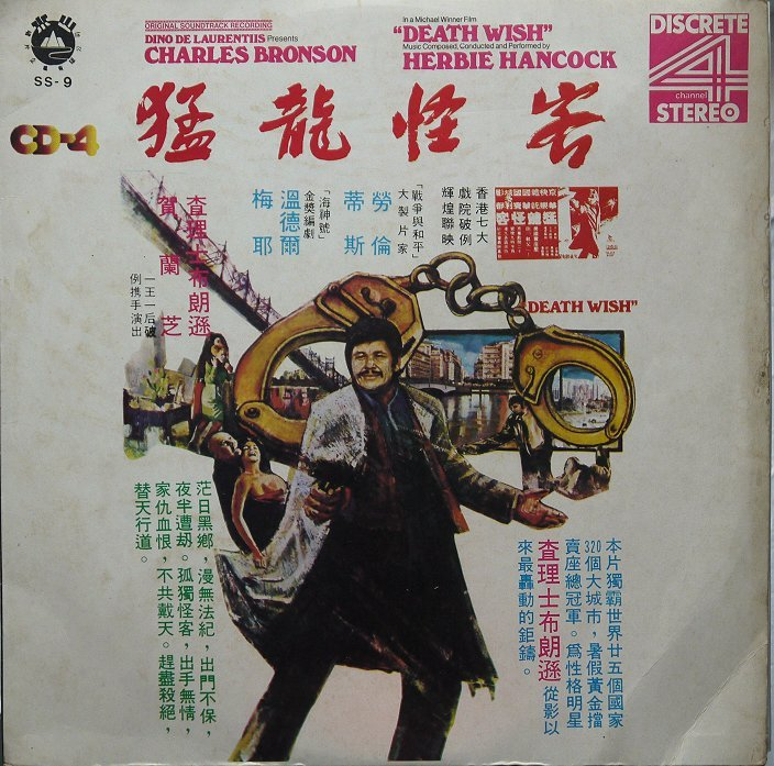 Deathwish (Soundtrack) Music World SS-9 (CD4) [Taiwan] PIRATE A.jpg