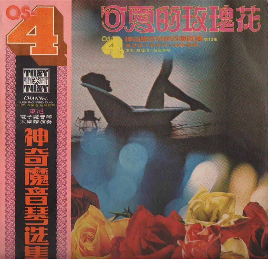 Electric Magic Organ Band -Volume 13. TONY LP-1023 (QS) [Singapore]a.jpg