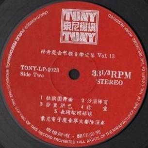 Electric Magic Organ Band -Volume 13. Tony Wong LP-1023 (QS) [Singapore]d.jpg