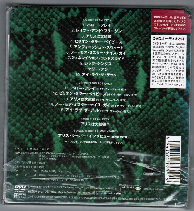 JAPAN ALICE COOPER Billion dolloa DVD-AUDIO Selaed 2.jpg