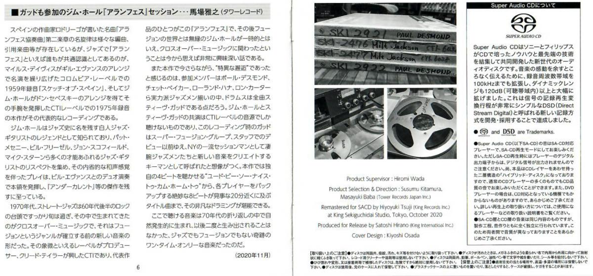 Jim-Hall-SACD-Details.png