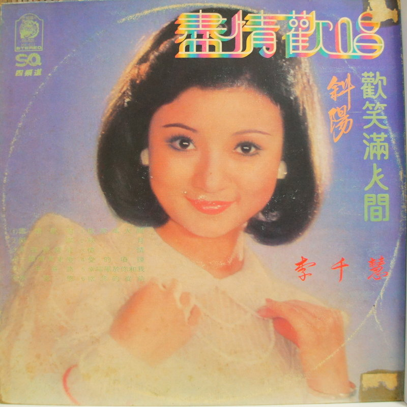 Li Chien-hui -Unknown. Hu-Wei HW-611 (SQ) [Taiwan] A.jpg