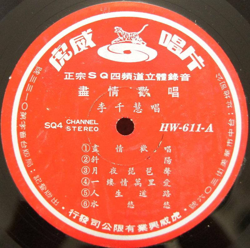 Li Chien-hui -Unknown. Hu-Wei HW-611 (SQ) [Taiwan] C.jpg
