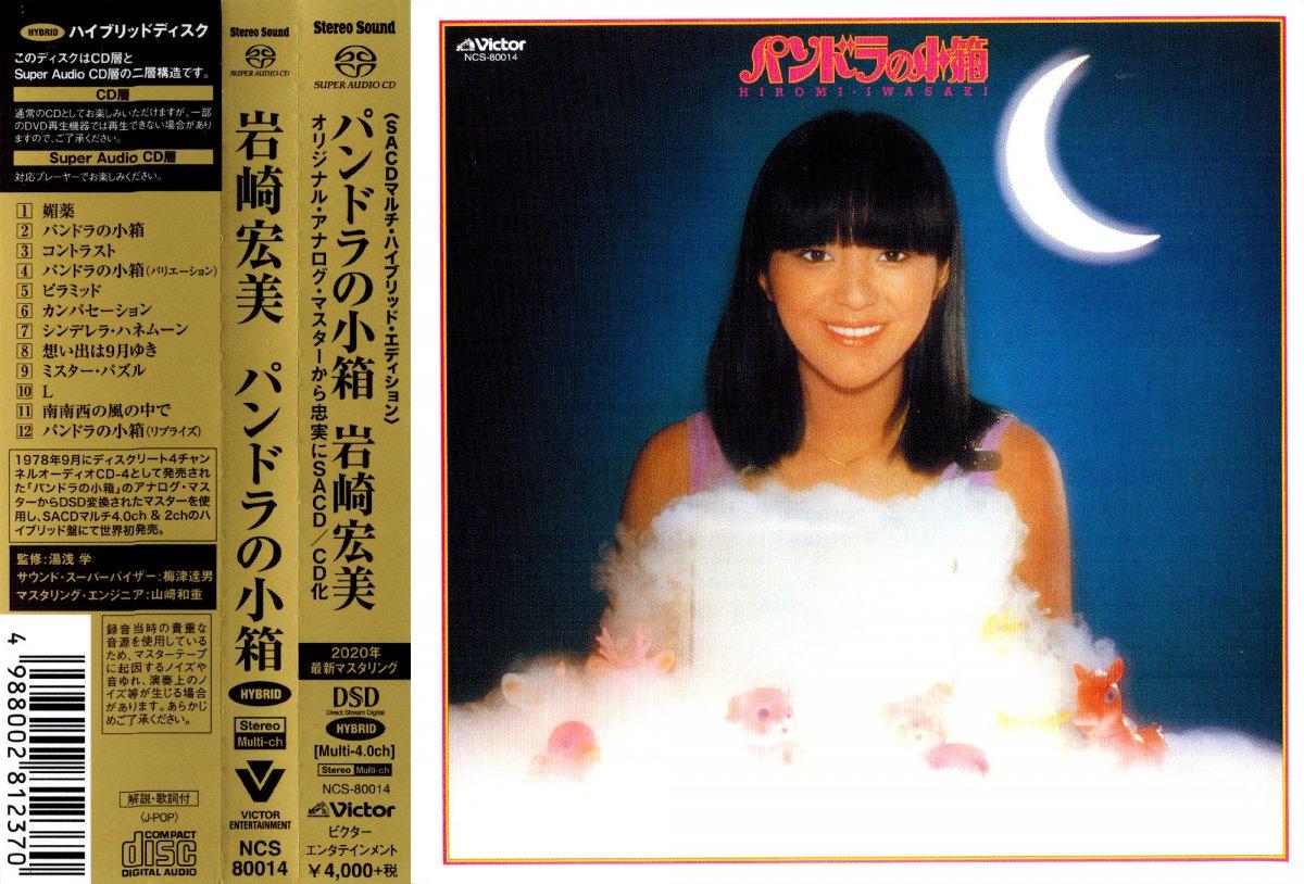 PANDORA'S BOX - HIROMI IWASAKI QUAD SACD-2.jpg