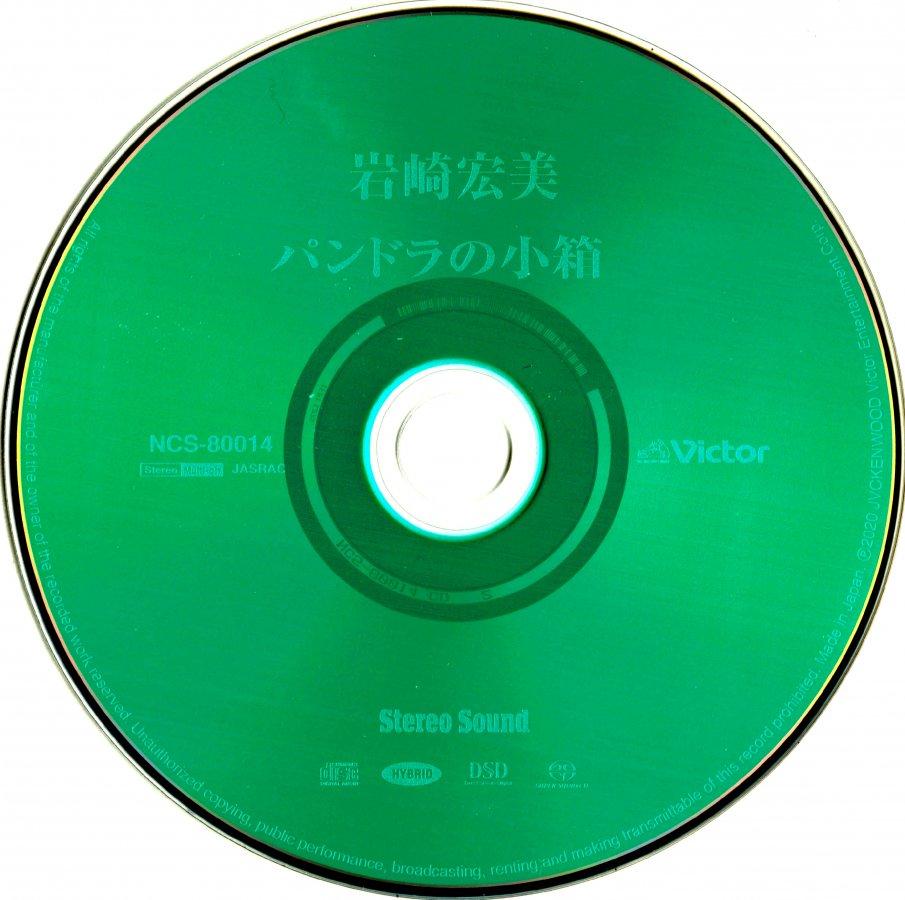 PANDORA'S BOX - HIROMI IWASAKI QUAD SACD-D_0001.jpg