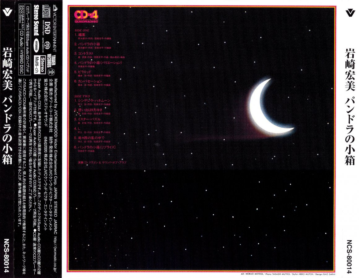 PANDORA'S BOX - HIROMI IWASAKI QUAD SACD-R-1.jpg