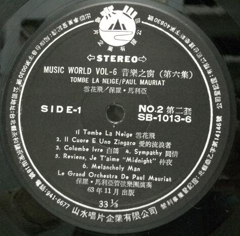 PAUL MAURIAT & ORCHESTRA -Music World No.2. Music World [10 LP] SB-1013-1-10 (Format LP) [Taiw...jpg