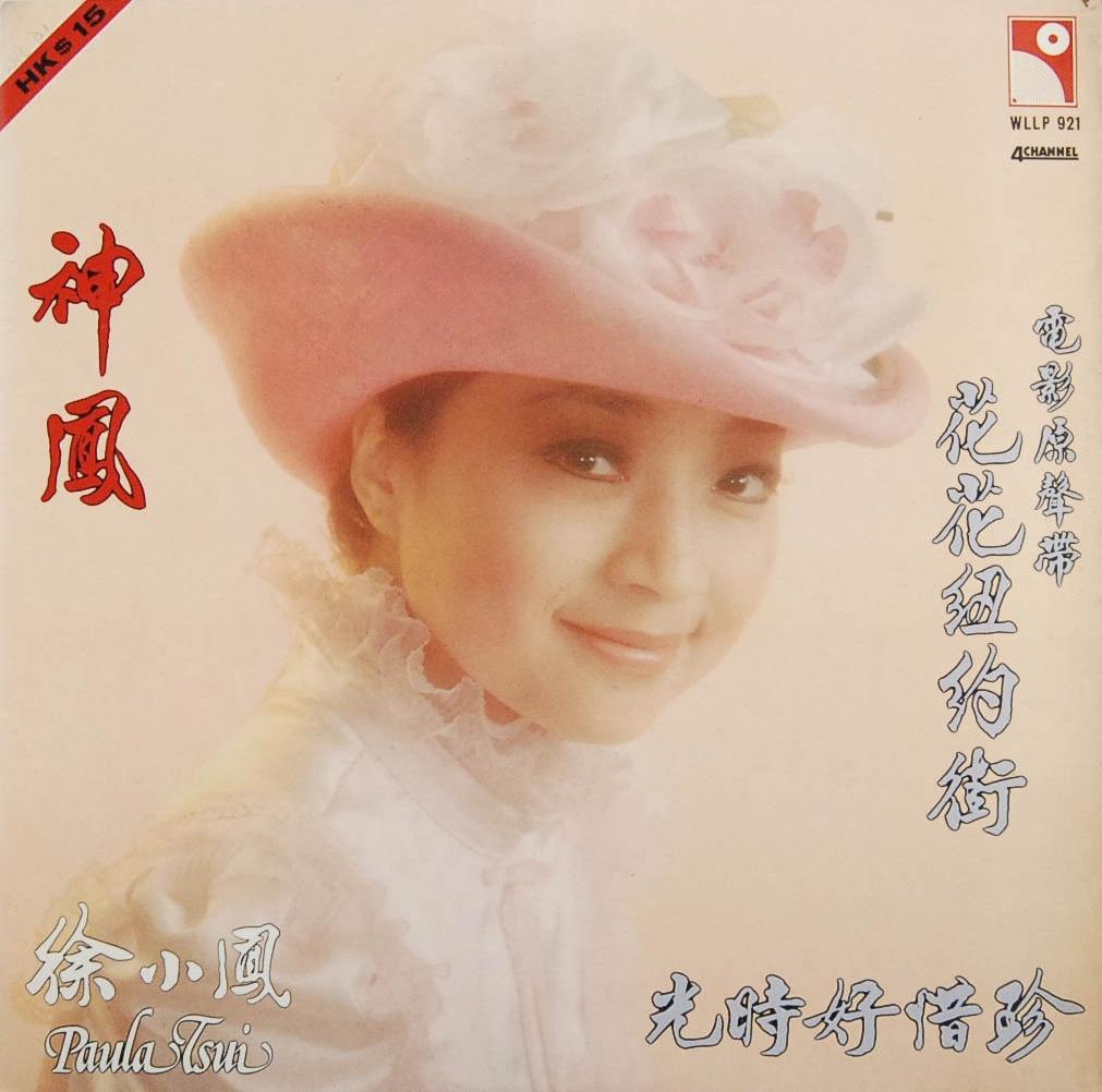 PAULA TSUI -. Wing Hang Records WLLP- 921 (Format LP) [Hong Kong]a.JPG