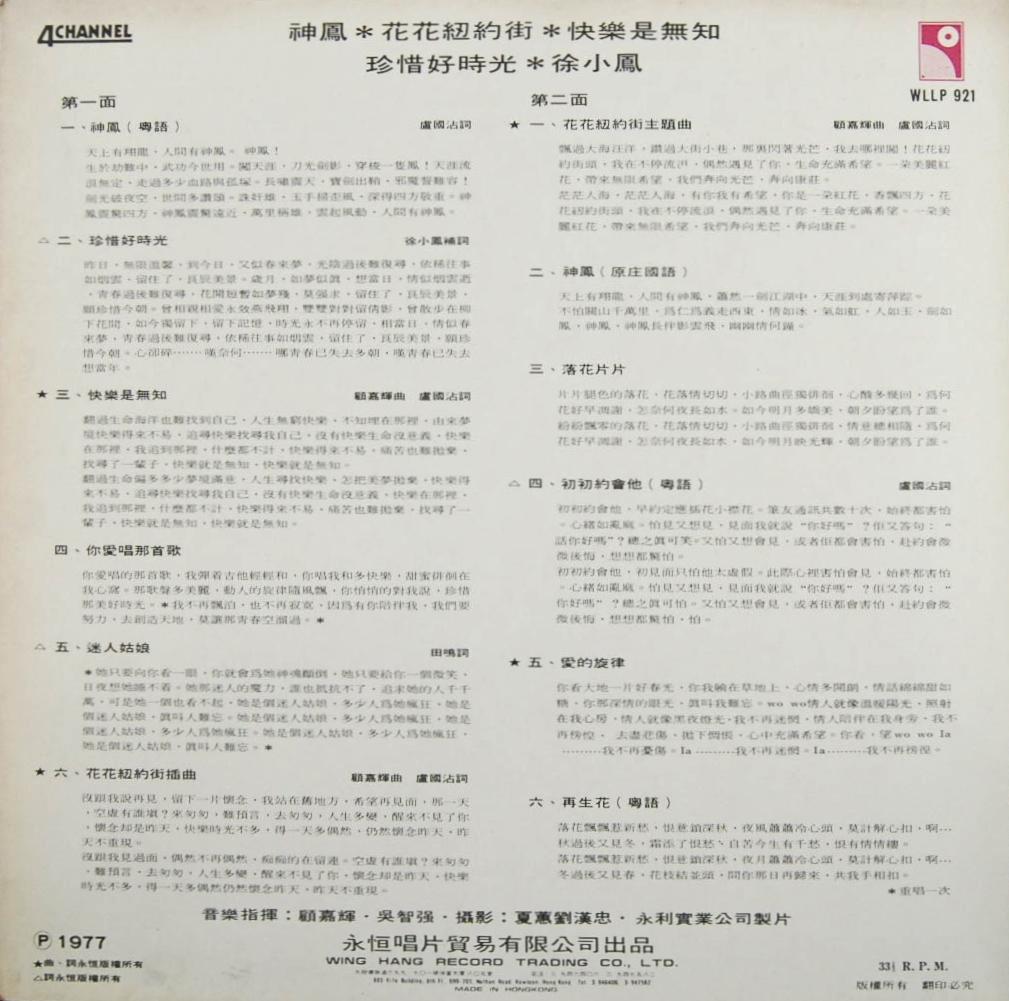 PAULA TSUI -. Wing Hang Records WLLP- 921 (Format LP) [Hong Kong]b.JPG