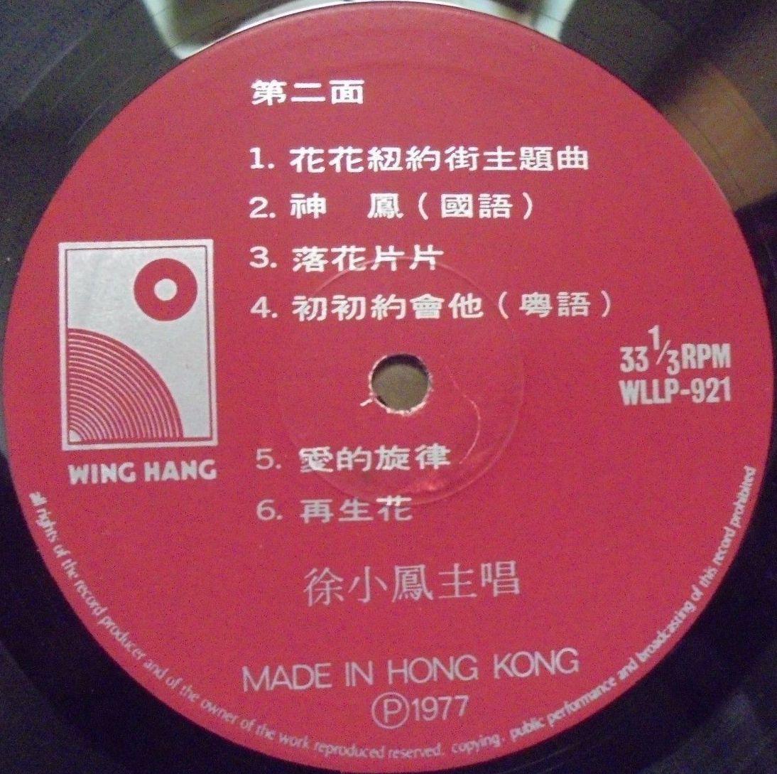 PAULA TSUI -. Wing Hang Records WLLP- 921 (Format LP) [Hong Kong]c.jpg