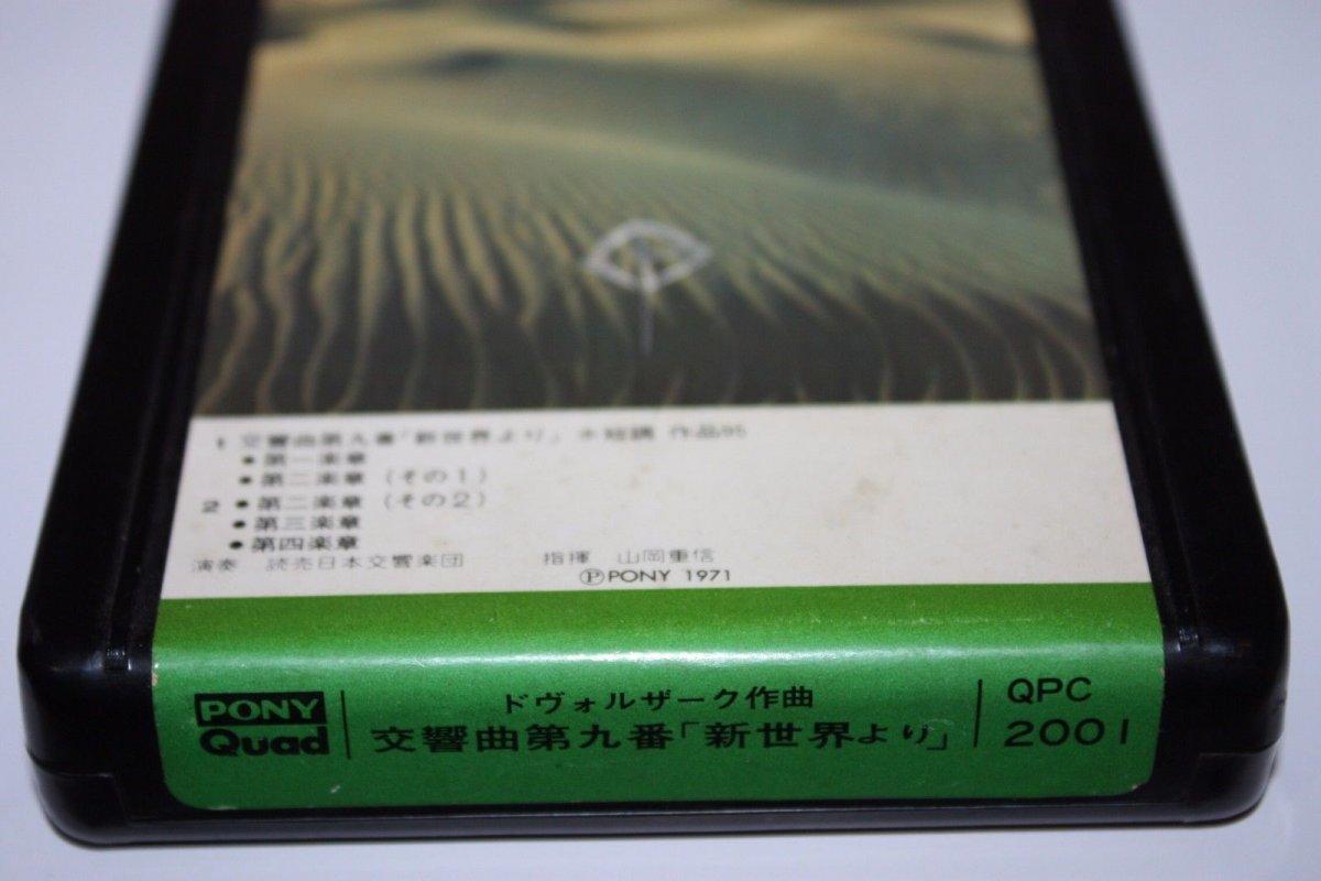 Pony QPC-2001 Classical Q8b.JPG