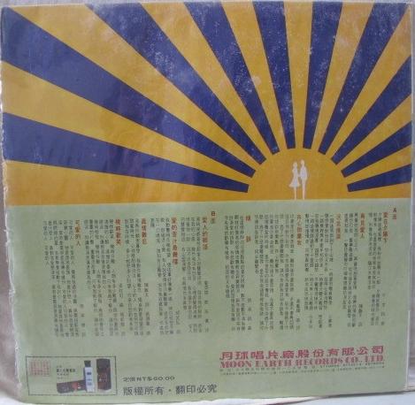 Sakura cherry -love in the sunset. Moon Earth Records MEV 9123 (SQ) [Taiwan]b.JPG