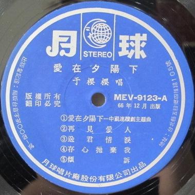 Sakura cherry -love in the sunset. Moon Earth Records MEV 9123 (SQ) [Taiwan]c.JPG