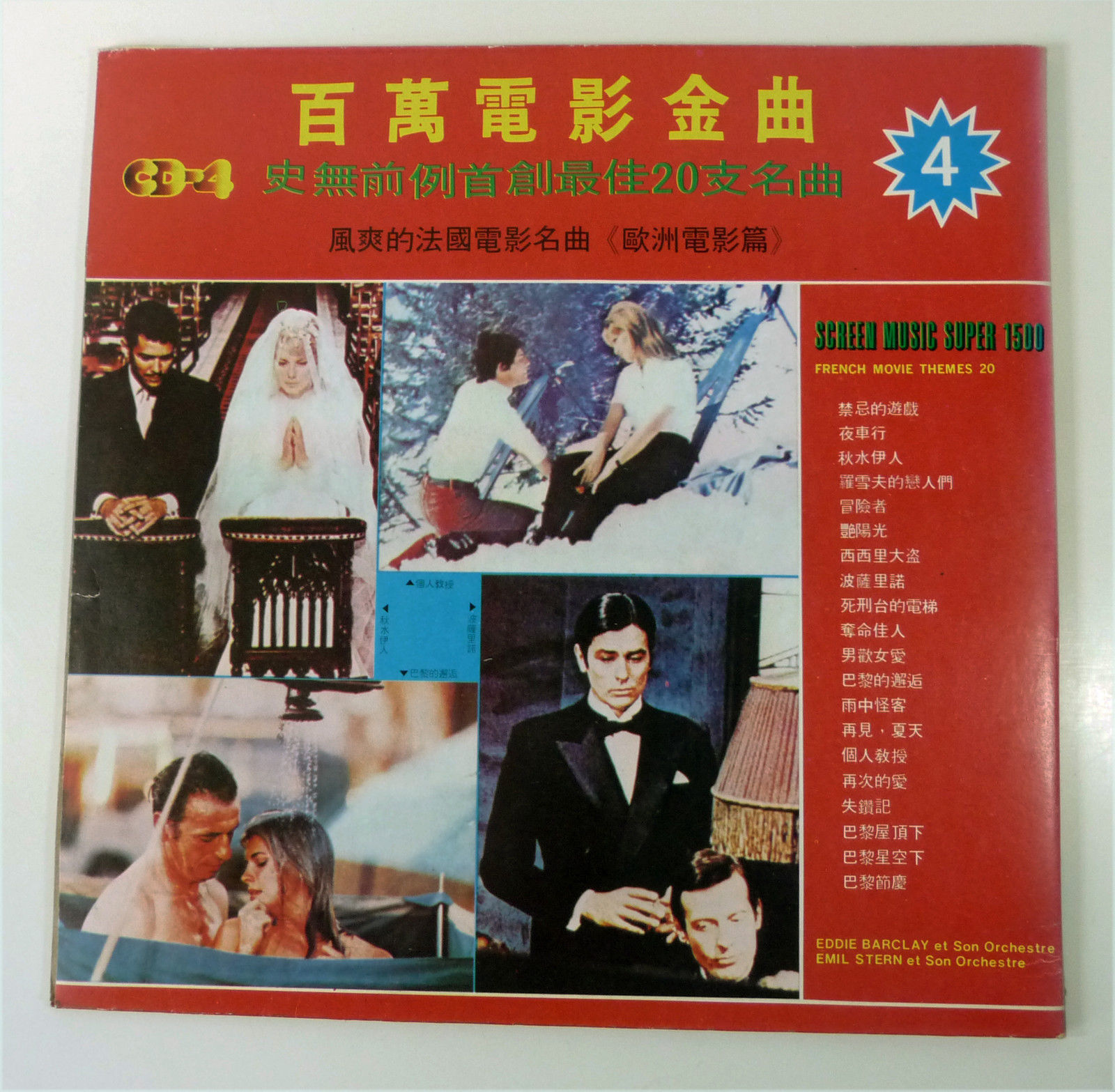 Screen Music Super 1500, French Movie Themes 20.  Music World SSA-5004 (CD4) [Taiwan]b.jpg