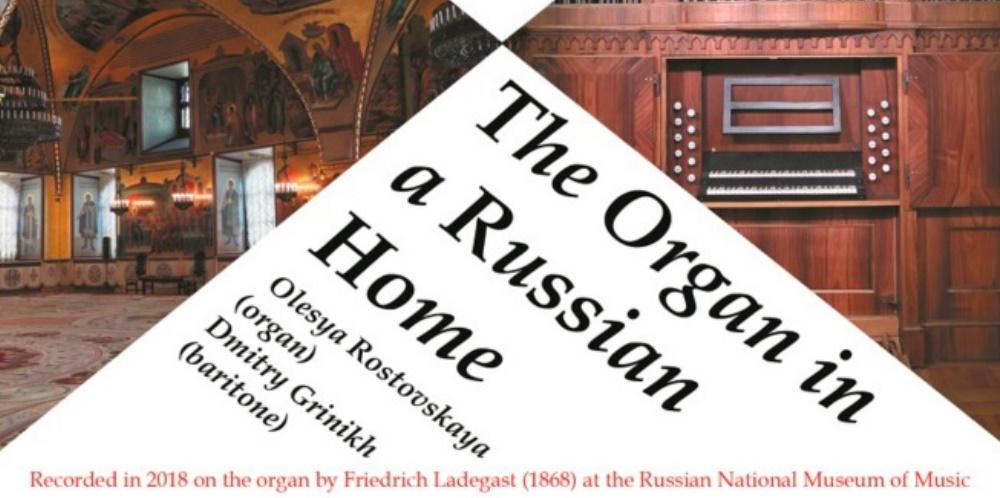 The Organ In A Russian Home - Blog Post - JPG.jpg