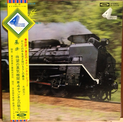 TOSHIBA Locomotive Sounds. TP-9503Z (RM) [Japan]a (2).jpg