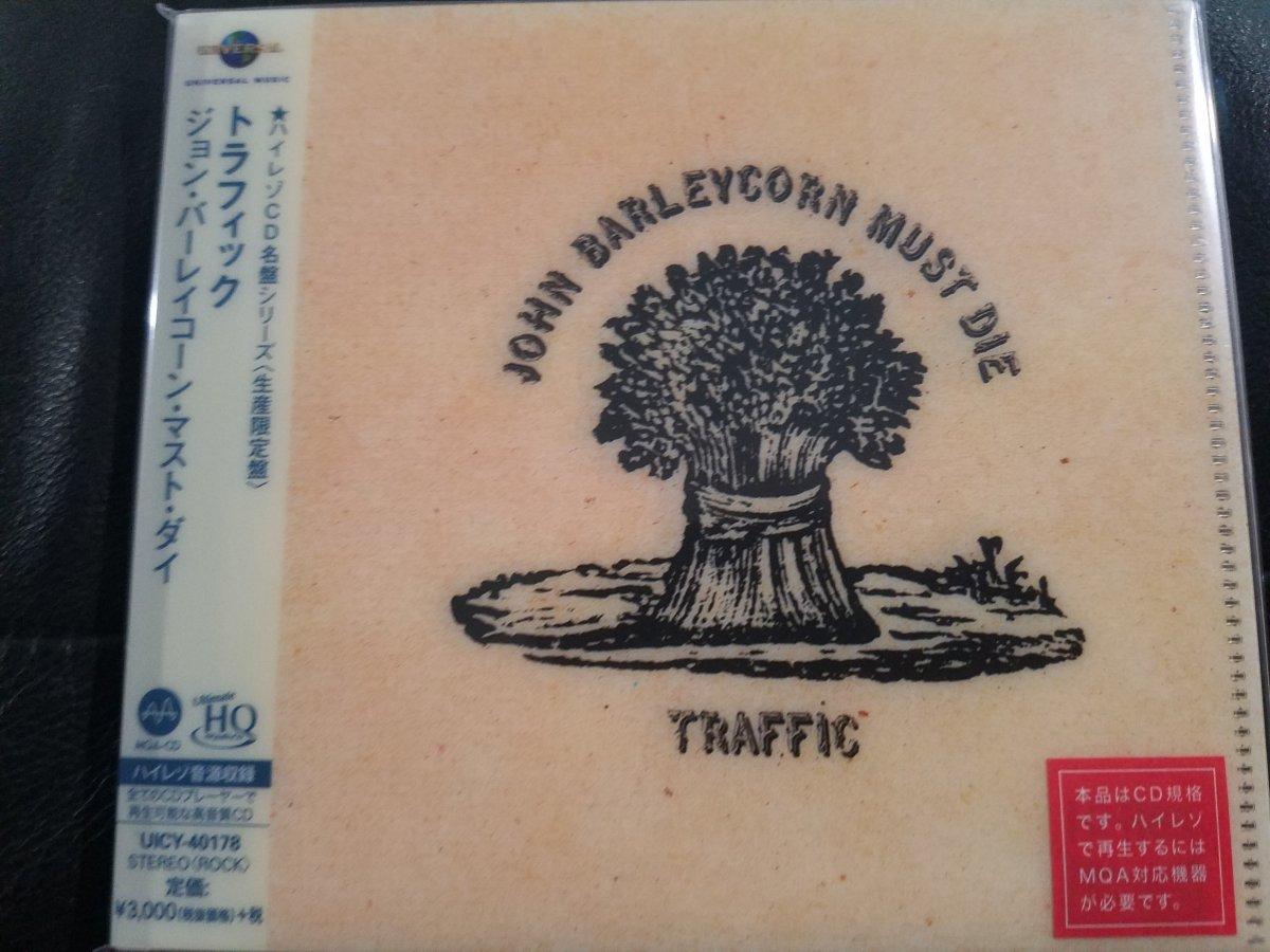 trafficbarleycorn.jpg