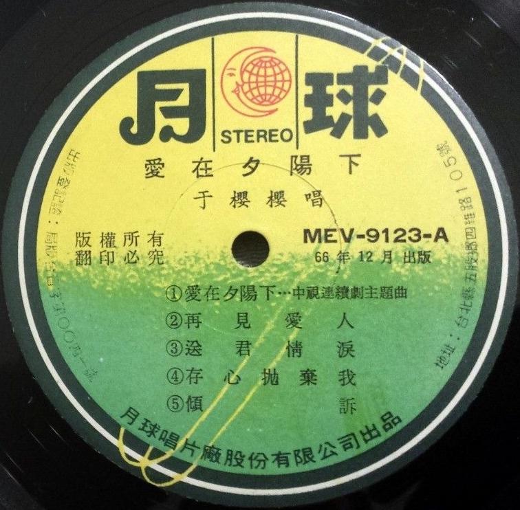 YI YING YING -Love in the sunset. Moon Earth Records MEV 9123 (SQ) [Taiwan]c.jpg
